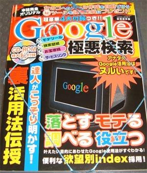 google-mag.jpg