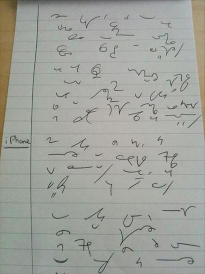 Image of shorthand notebook